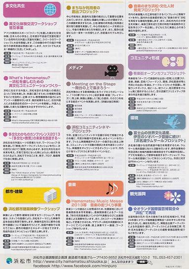 2013~2014 WSみんはま(大)フライヤ のコピー.jpeg