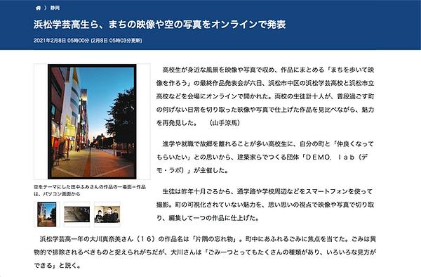 中日新聞Web.png