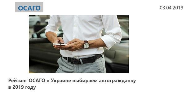 Рейтинг ОСАГО в Украине 2019.jpg