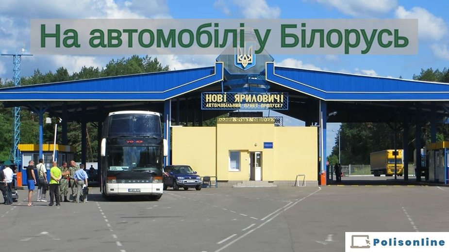 На автомобілі у Білорусь.jpg