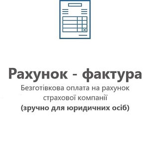 Оплата страховки по счету.jpg