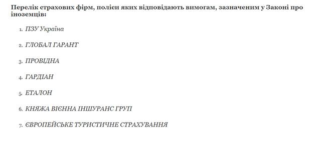 Посольство писок-min.png