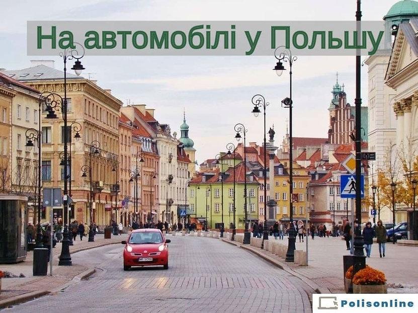 На Автомобиле в Польшу.jpg