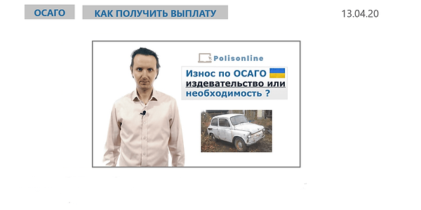 Износ по ОСАГО в Украине-min.png