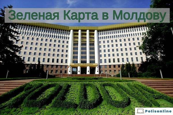 Зеленая Карта в Молдову.jpg