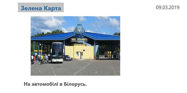 В Білорусь на автомобілі.jpg