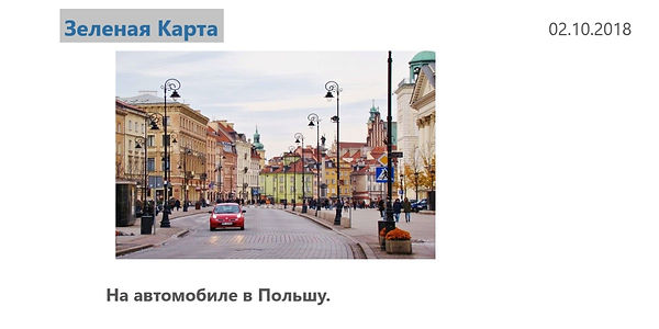 На автомобле в Польшу.jpg