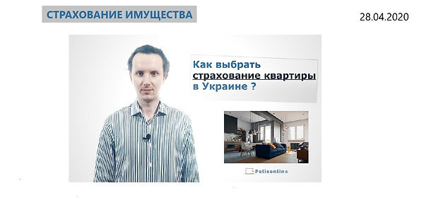 Как выбрать страхование квартиры.jpg