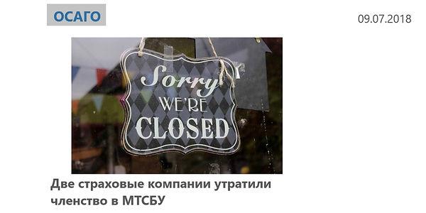 Две СК утратили членство в МТСБУ .jpg