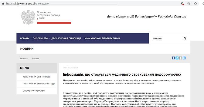 Посольство Польши страхование-min.png