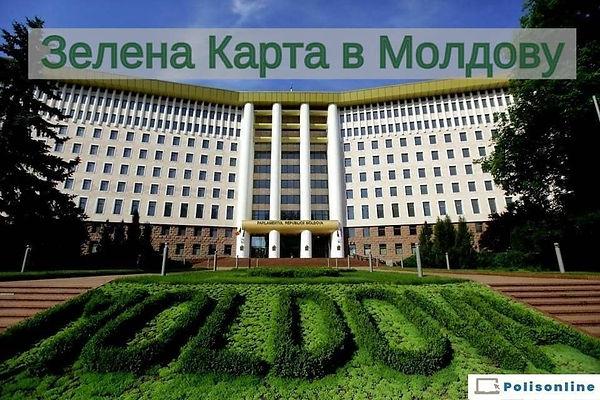 Зелена Карта у Молдову.jpg