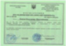 ПОВЫШЕНИЕ КВАЛИФИКАЦИИ-min.JPG