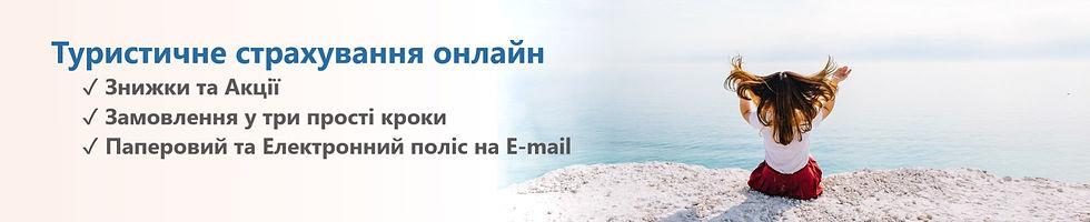 Туристичне страхування онлайн.jpg