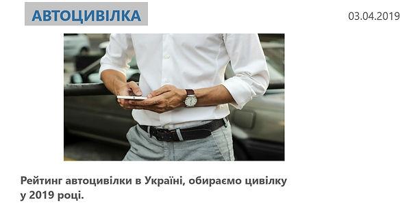 Рейтинг Автоцивілки в Україні 2019.jpg