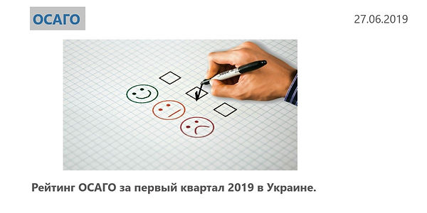 ОСАГО первый квартал 2019.jpg