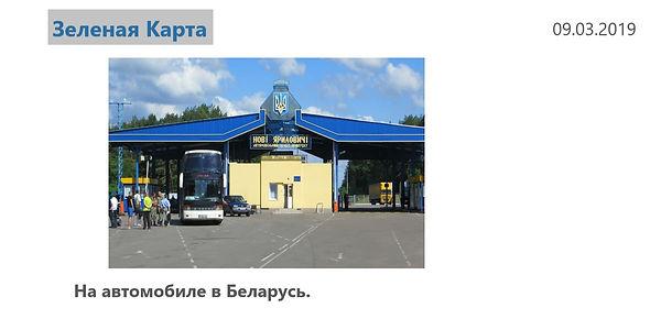 На автомобиле в Беларусь.jpg
