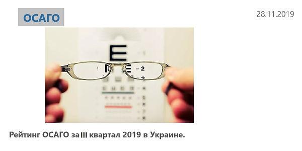 Рейтинг ОСАГО за 3 кв 2019 в Украине.jpg