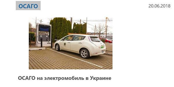 ОСАГО на электромобиль.jpg