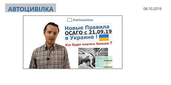 Нові правила Автоцивілки в Україні з 21.