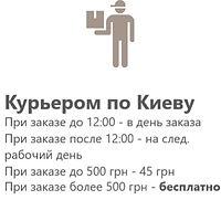 Доставка страховки по Киеву.jpg
