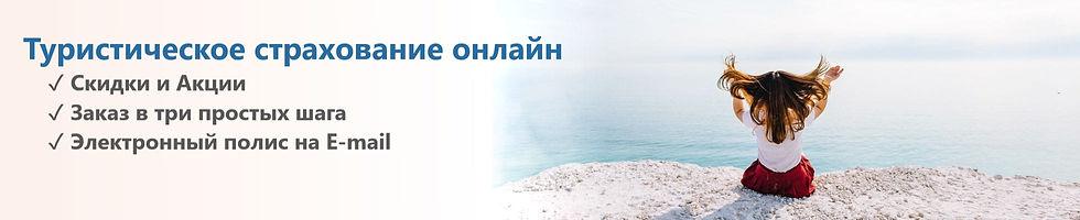 Купить полис туристического страхования