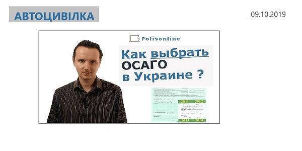 Поліс автоцивілки в Україні-min.jpg