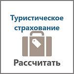 Туристическое страхование Киев.jpg