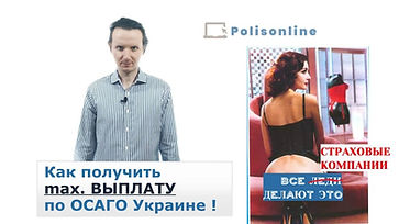 Как получить выплату по ОСАГО в Украине-