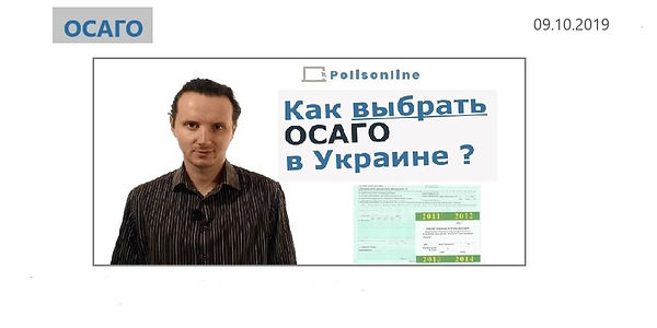 Полис ОСАГО в Украине-min.jpg