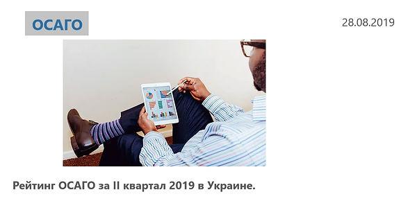 Рейтинг ОСАГО за 2 кв 2019 в Украине.jpg