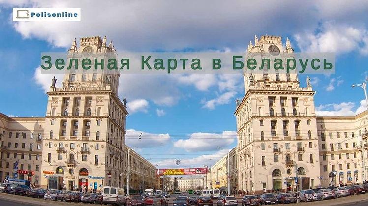 Зеленая Карта в Беларусь.jpg