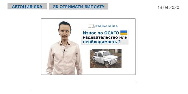 Знос по АВТОЦИВІЛЦІ В Україні-min.png