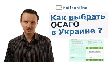 Полис ОСАГО в Украине.jpg