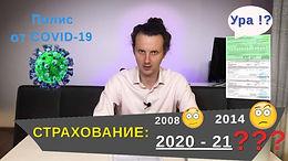 Что происходит в СК Украины | полис COVID-19 | Polisonline
