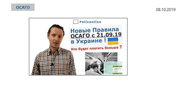 Новые правила ОСАГО в Украине 21.09.2019