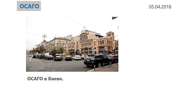 ОСАГО Киев.jpg