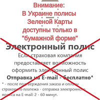 Электронный полис на  E mail (1).jpg