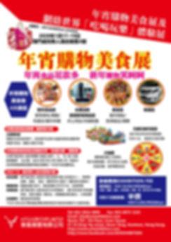 """年宵購物美食展及網絡世界""""吃喝玩樂""""體驗展 曲-01.jpg"""