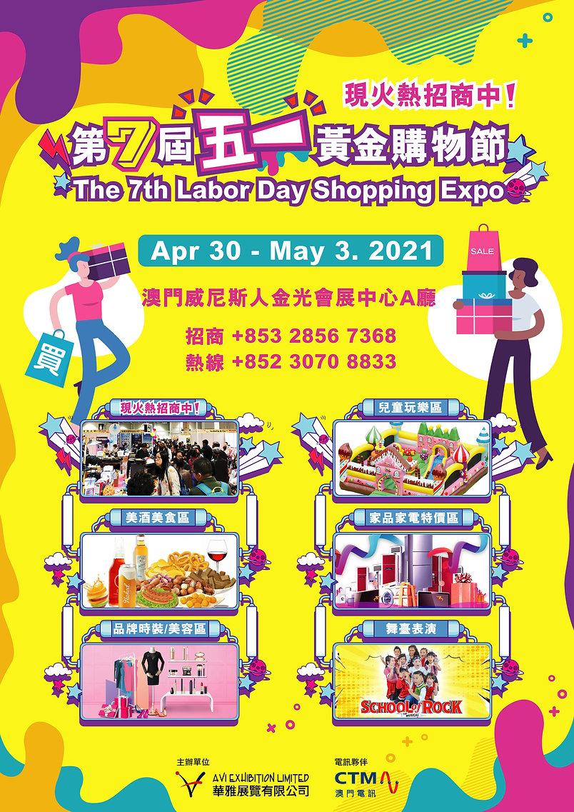 JPG RGB-用于电子档显示_第七屆五一黃金購物節Poster20200218