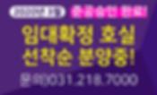 홈페이지_청약배너_200304.png