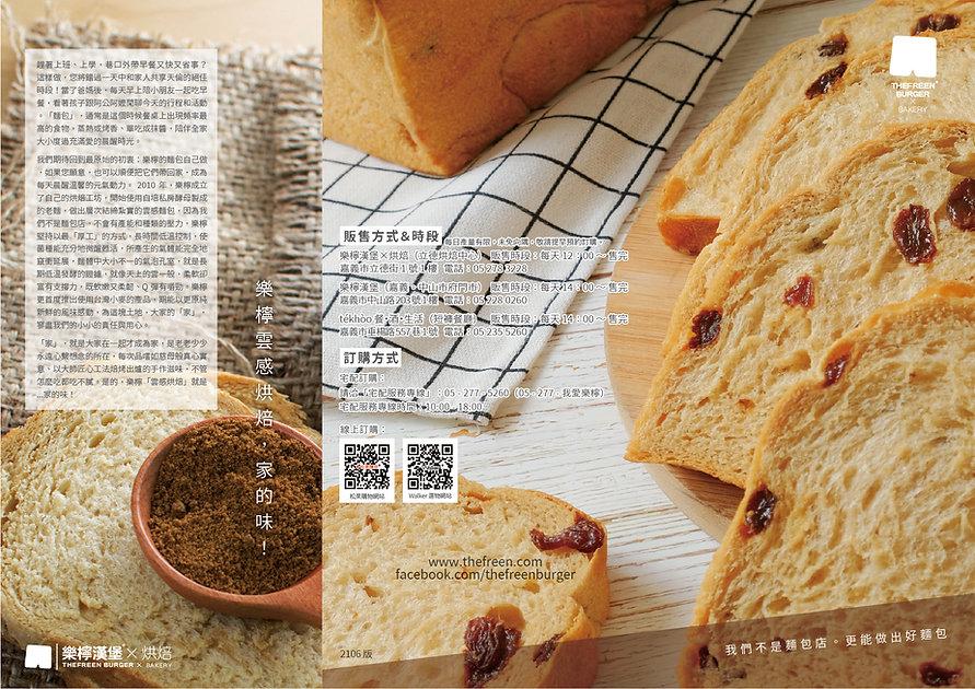 樂檸麵包型錄_01.jpg