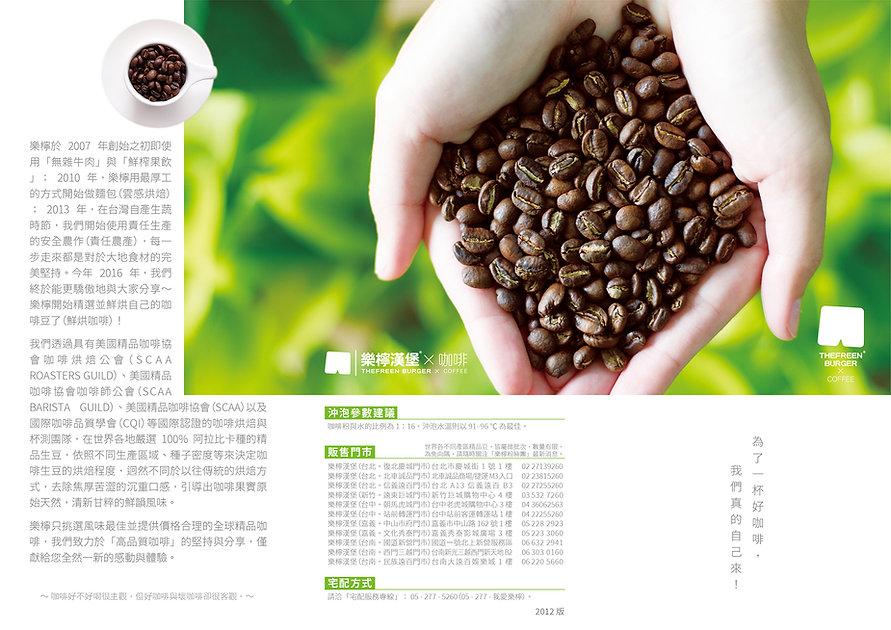 樂檸漢堡咖啡型錄_01.jpg