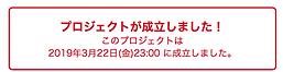 スクリーンショット 2019-03-23 12.39.41.png
