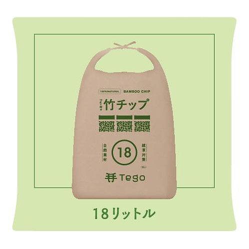 Tegoの竹チップ18リットル