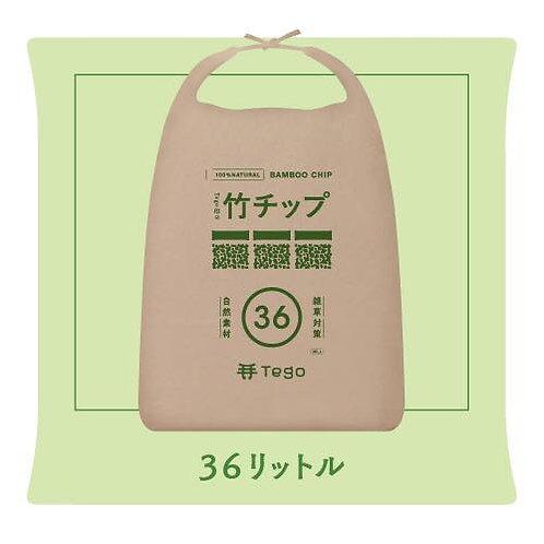 Tegoの竹チップ36リットル