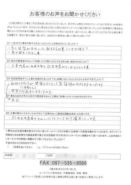 K様 アンケート.jpg