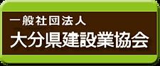 大分県建設業協会.png