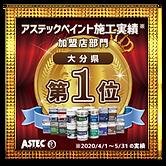 受賞バナー①.png