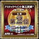 受賞バナー②.png
