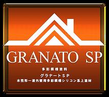 グラナートsp2.png